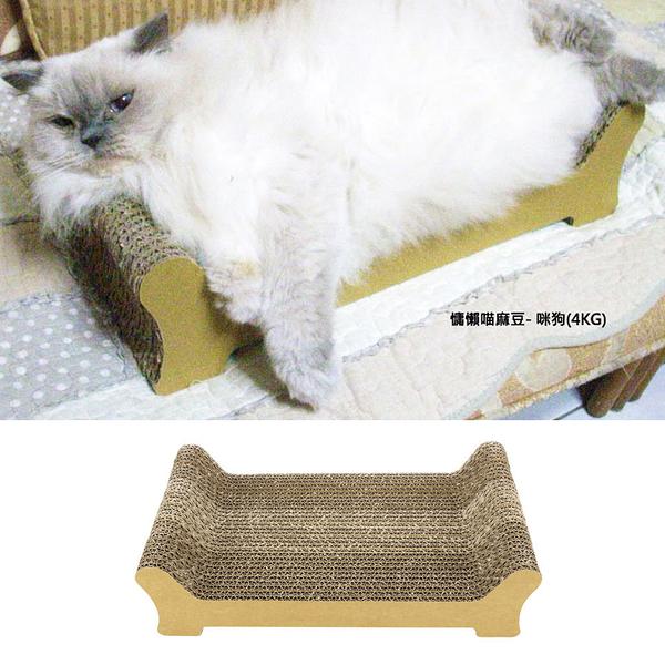 Box Meow瓦楞貓抓板- 貴妃椅(CS009)