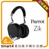 【愛拉風x藍牙專賣】Parrot Zik 觸控式無線耳機 觸控 藍芽耳罩式 主動式降噪 支援通話 頭部感應器