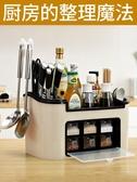廚房置物架刀架調味瓶調料架子多功能神器用品家用大全筷子收納盒YYJ 麥琪