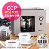 【配件王】日本代購 CCP BONABONA 全自動咖啡機 BZ-MC81 4杯份 研磨 磨豆 保溫 免濾紙