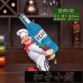 歐式紅酒架創意葡萄酒架子廚師擺件時尚酒瓶架現代簡約酒11-15【全館免運】