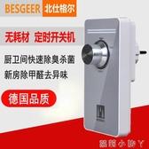 廁所淨化器小型無耗材空氣凈化器家用除甲醛衛生間廁所除臭味臭氧殺菌消毒機 NMS蘿莉小腳丫