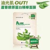 韓國 S+Miracle 蘆薈膠原蛋白精華面膜Aloe 1入