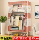 家用出租房用衣柜簡易布