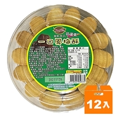 葡軒一口鳳梅酥560g(12入)/箱 【康鄰超市】