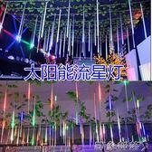 太陽能燈流星雨燈串led庭院節日裝飾燈樹燈戶外防水景觀亮化燈條 igo 全館免運