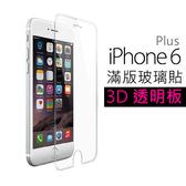 滿版 透明 玻璃 蘋果 apple iphone 6 7 plus iphone7 高硬度 強化 保護貼 鋼膜 玻璃貼 正 反面 BOXOPEN