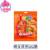現貨 快速出貨 呦皮漢堡QQ糖 漢堡糖 YUPI 軟糖 漢堡軟糖 造型軟糖 【A136】
