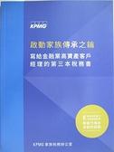 【書寶二手書T1/財經企管_EFI】寫給金融業高資產客戶經理的第三本稅務書_陳信賢