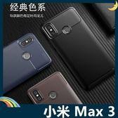 Xiaomi 小米 Max 3 甲殼蟲保護套 軟殼 碳纖維絲紋 軟硬組合 防摔全包款 矽膠套 手機套 手機殼