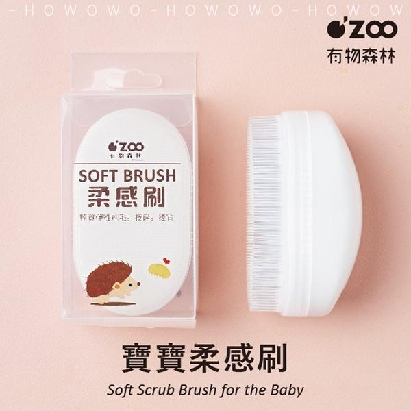 感覺統合觸覺刷 OZOO 感統刷 台灣製 柔感刷 觸覺刷 有物森林 非Gremed 沐浴刷 5206