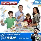 孩之寶 地產大亨富翁強手游戲棋 經典版家庭互動桌游 兒童游戲 全館滿千折百