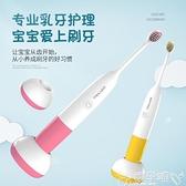 兒童電動牙刷 兒童電動牙刷2-6-14歲3以上5寶寶小孩男女便攜自動充電式軟毛防水 嬡孕哺 免運