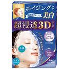 KRACIE*肌美精深層美白3D立體面膜...