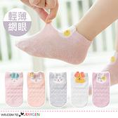 兒童夏季薄款網眼波浪兔短襪 船襪 5雙/組