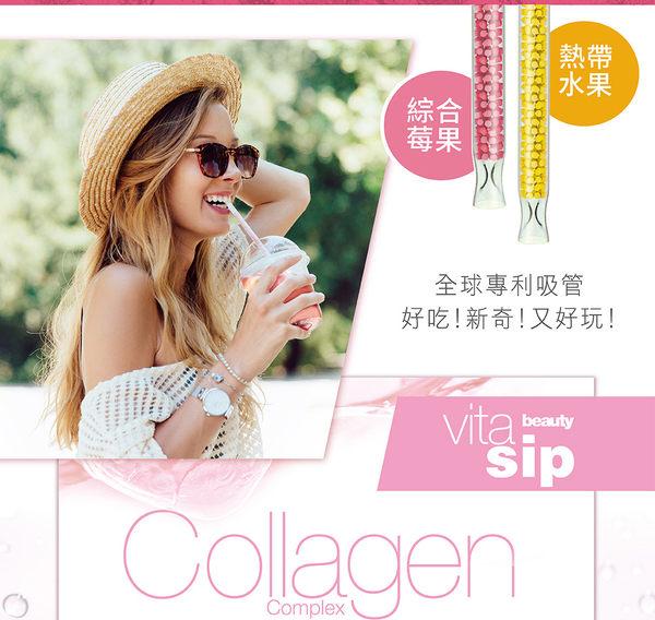 VitaSip膠原蛋白吸管-綜合莓果口味(14支/盒)x3入組