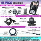 《飛翔無線》日本 ALINCO DJ-CRX5 雙頻手持對講機 車用套餐組〔假電點煙線 天線座 銀線 雙頻天線〕