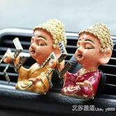 如來出風口香水汽車內裝飾品擺件空調孫悟空風扇旋轉車載香水香薰  艾莎