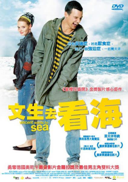 文生去看海 DVD(購潮8)