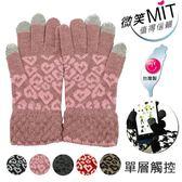 OT SHOP手套‧女款冬日溫暖浪漫愛心圖騰‧台灣製單層3C觸控手套‧現貨‧紅色/卡其色‧G1390