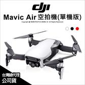 DJI 大疆 Mavic Air 空拍機 航拍 單機版 4K 公司貨★可分期★薪創數位