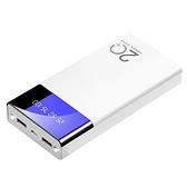 行動電源大容量超大量輕薄小巧便攜行動電源適用蘋果手機快充閃充專用石墨烯毫安
