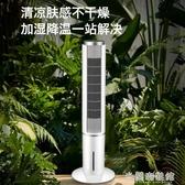水冷扇 220V空調扇制冷冷風扇家用小型水冷冷風機宿舍移動小空調制冷器 快速出貨YYJ
