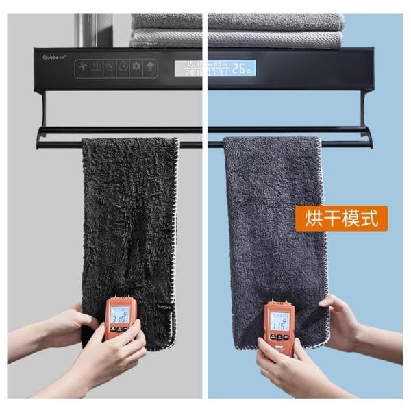 卡貝黑色電熱毛巾架家用烘干架加熱衛生間浴室智慧浴巾架置物架 mks宜品居家