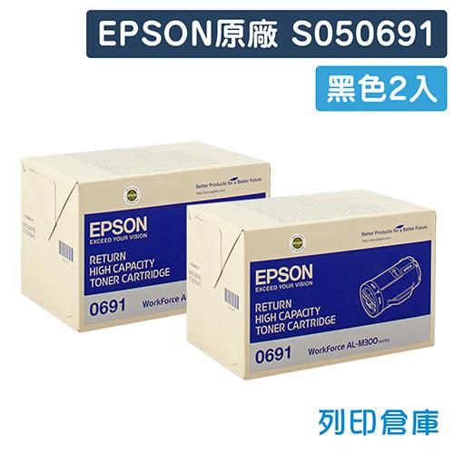原廠碳粉匣 EPSON 2黑組合包 高容量 S050691 / 適用 EPSON WorkForce AL-M300D/AL-M300DN/AL-MX300DNF