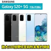 Samsung Galaxy S20+ / S20 Plus 6.7吋 12G/128G 智慧型手機 贈全透視感應皮套+9H玻璃螢幕貼+鏡頭貼