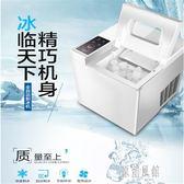 220V 智能全自動制冰機 小型家用學生迷你圓冰塊制作機 zh4028【原創風館】
