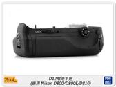 Pixel 品色 D12 電池手把 for Nikon D800/D800E/D810(公司貨)