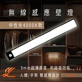 無線LED磁吸感應燈 人體感應燈 感應壁燈 60CM 中性光