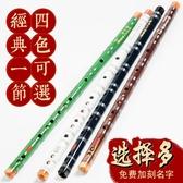 笛子竹笛初學入門古風短笛專業學生橫笛同款專業簡單演奏樂器自學 深藏blue YYJ