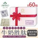 快速出貨-【美陸生技】法國牛奶胜肽膠囊(經濟包)禮盒(60粒)