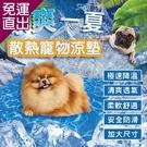 涼爽一夏 散熱寵物涼墊 寵物降溫 吸熱降溫 耐磨耐抓 防水防污 狗床 貓床 狗墊 貓墊 【免運直出】