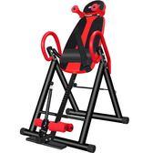 倒立機家用椎間盤拉伸收腹神器輔助增高倒掛倒吊長高運動健身器材   潮流前線
