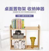 簡約現代創意學生桌上書架簡易組合兒童桌面小書架置物架辦公書櫃【全館免運】