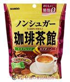 《松貝》甘樂咖啡茶館糖72g【4901351014752】ca5