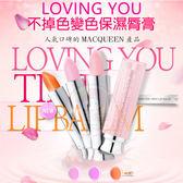 韓國 MacQueen 不掉色保濕唇膏(3.5g) 3色可選【小三美日】原價$299