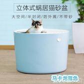貓砂盆 貓廁所蝸居式貓沙盆全封閉半封閉式愛麗絲貓咪用品YYJ      MOON衣櫥