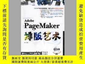 二手書博民逛書店Adobe罕見PageMaker排版藝術Y24477 雷波編著