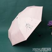 小清新可愛萌晴雨傘折疊黑膠遮陽傘防紫外線女學生兩用『新佰數位屋』
