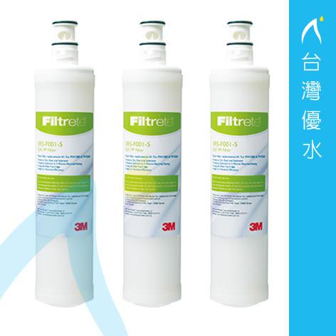 3M SQC前置PP濾心—3RS-F001-5—PW1000/PW2000 RO純水機【第一道】替換濾心 3支