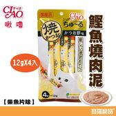 【日本】CIAO啾嚕鰹魚燒肉泥-柴魚片味4P【寶羅寵品】