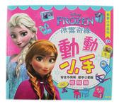 【卡漫城】  冰雪奇緣 遊戲本 進階篇 動動小手 ㊣版 兒童 美勞 拼圖 遊戲書 幼兒 Frozen 艾莎 安娜