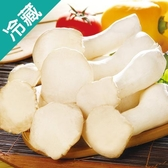 【有機】鮮採杏鮑菇(150g±5%/包)【愛買冷藏】