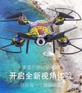 無人機航拍高清專業四軸飛行器航模兒童充電...