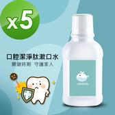 i3KOOS-口腔潔淨肽漱口水5瓶(300ml)