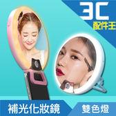 多功能手機補光燈化妝鏡 RK16 白光/黃光/混光 手機支架 附收納包 自拍 直播神器 自拍神器 美顏